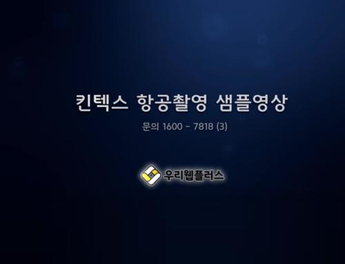 39 – 드론 촬영 – 샘플 영상